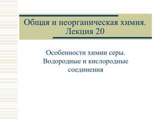 Общая и неорганическая химия. Лекция 20