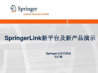 SpringerLink 新平台及新产品演示 Springer 北京代表处 吕江峰