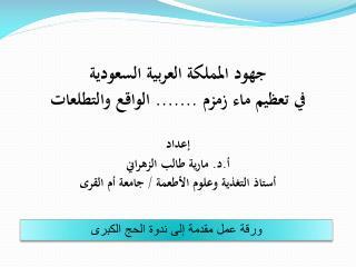 جهود المملكة العربية السعودية في تعظيم ماء زمزم ....... الواقع والتطلعات إعداد