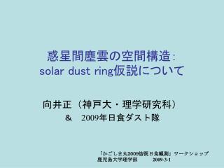 惑星間塵雲の空間構造: solar dust ring 仮説について