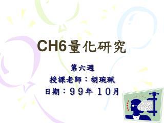 CH6 量化研究