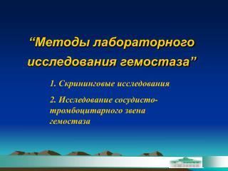 """""""Методы лабораторного исследования гемостаза"""""""