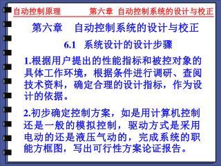 第六章 自动控制系统的设计与校正