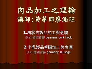 肉品加工之理論 講師 : 黃華郎廖添旺