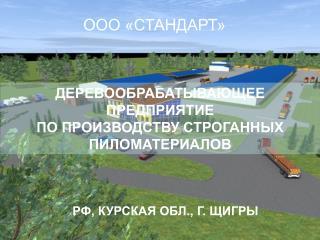 ООО «СТАНДАРТ»