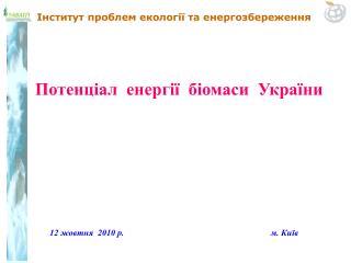 12 жовтня 2010 р. м. Київ