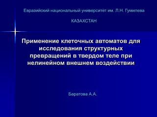 Евразийский национальный университет им. Л.Н. Гумилева КАЗАХСТАН