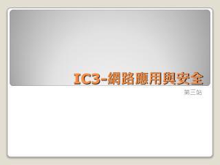 IC3- 網路應用與安全