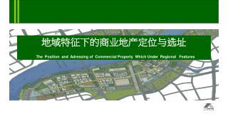 一、 地域特征与商业地产的关系 The Relationship between Regional Features and Commercial Property