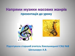 Напрями музики масових жанрів презентація до уроку