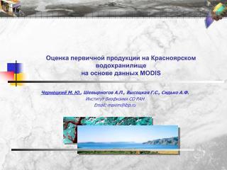 Оценка первичной продукции на Красноярском водохранилище на основе данных MODIS