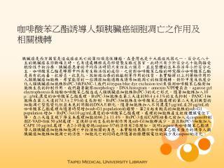 咖啡酸苯乙酯誘導人類胰臟癌細胞凋亡之作用及相關機轉