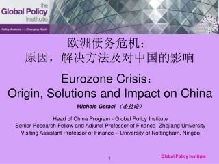 欧洲债务危机: 原因,解决方法及对中国的影响