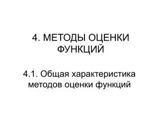 4. МЕТОДЫ ОЦЕНКИ ФУНКЦИЙ