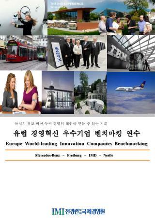 유럽 경영혁신 우수기업 벤치마킹 연수