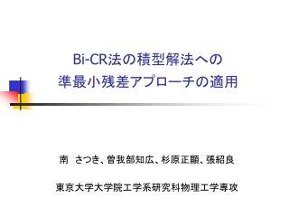 Bi-CR 法の積型解法への 準最小残差アプローチの適用