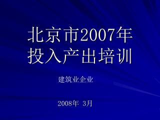 北京市 2007 年 投入产出培训