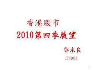 香港股市 2010 第四季 展望 黎永良  10/2010