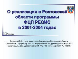 О реализации в Ростовской области программы ФЦП РЕОИС в 2001-2004 годах