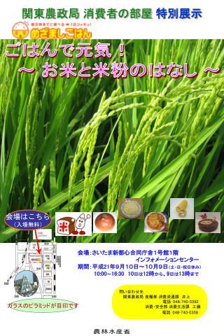 関東農政局 消費者の部屋 特別展示