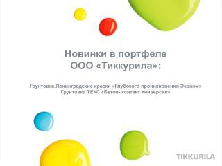 Грунтовка Ленинградские краски « Глубокого проникновения Эконом»