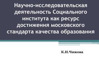 К.И.Чижова