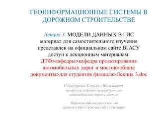 Самодурова Татьяна Васильевна , профессор кафедры проектирования автомобильных дорог и мостов