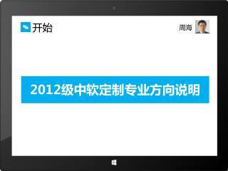 2012 级中软定制专业方向说明