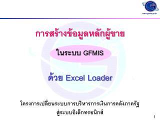 ด้วย Excel Loader