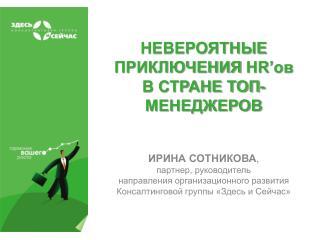 НЕВЕРОЯТНЫЕ ПРИКЛЮЧЕНИЯ HR' ов В СТРАНЕ ТОП-МЕНЕДЖЕРОВ