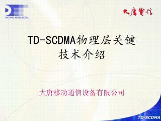 TD-SCDMA 物理层关键 技术介绍