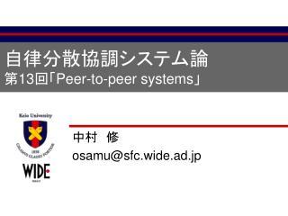 自律分散協調システム論 第 13 回「 Peer-to-peer systems 」