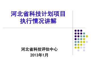 河北省科技计划项目 执行情况讲解