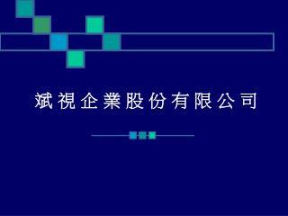斌 視 企 業 股 份 有 限 公 司