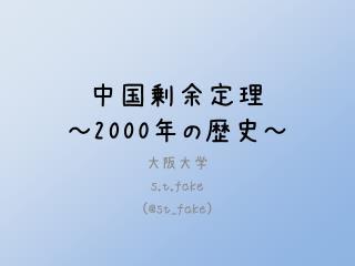 中国剰余定理 ~ 2000 年の歴史~