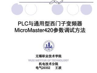PLC 与通用型西门子变频器 MicroMaster420 参数调试方法
