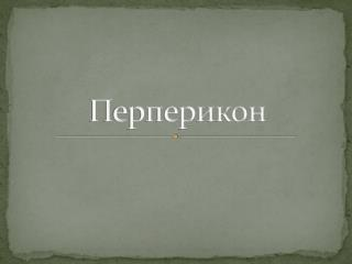 Перперикон