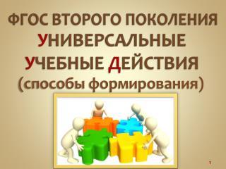 ФГОС ВТОРОГО ПОКОЛЕНИЯ