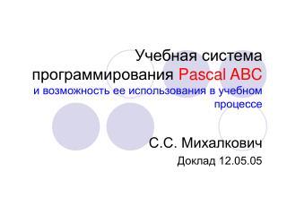 Учебная с истема программирования Pascal ABC и возможность ее использования в учебном процессе