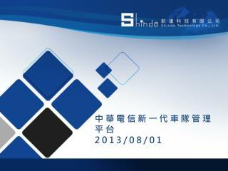 中華電信新一代車隊管理平台 2013/08/01