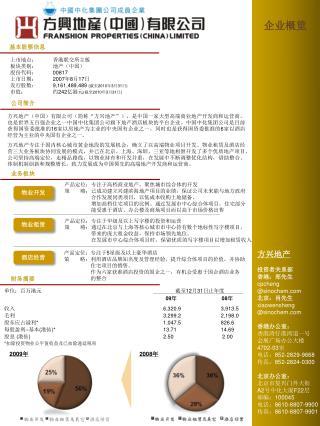 上市地点: 香港联交所主板 板块类别: 地产(中国) 股份代码: 00817 上市日期: 2007 年 8 月 17 日
