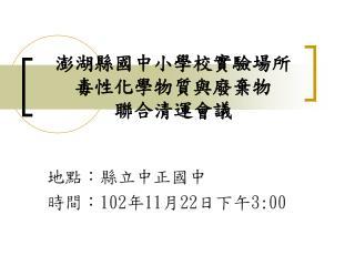 澎湖縣國中小學校實驗場所 毒性化學物質與廢棄物 聯合清運會議