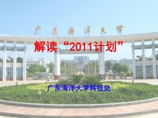 """解读"""" 2011 计划 """""""