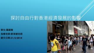 探討自由行對香港經濟發展的影響