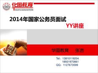 2014 年国家公务员面试 YY 讲座