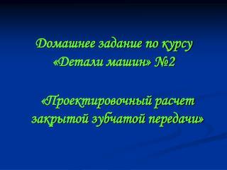 Домашнее задание по курсу «Детали машин» №2