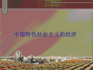中国特色社会主义的经济