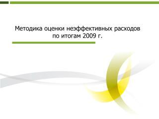 Методика оценки неэффективных расходов по итогам 2009 г.