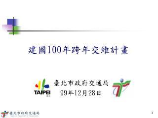 建國 100 年跨年交維計畫
