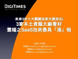 未來 3 年十大關鍵技術大調查 (6) 3 家本土資服大廠看好 雲端之 SaaS 技術最具「漲」相